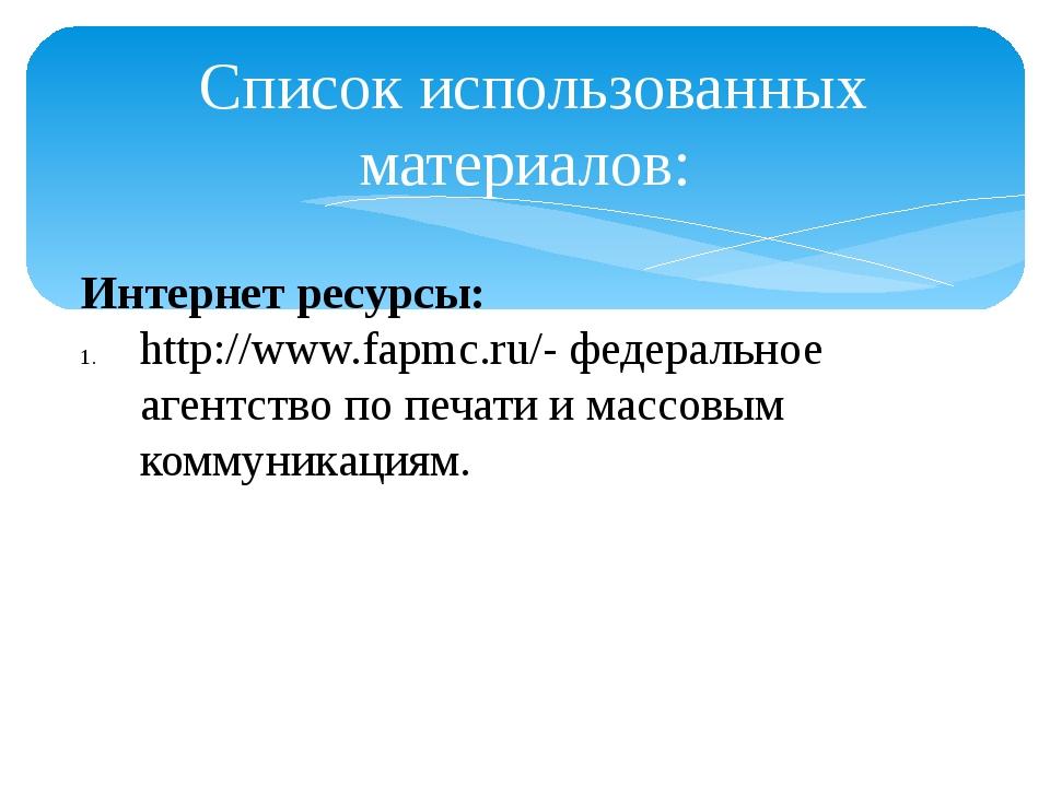 Список использованных материалов: Интернет ресурсы: http://www.fapmc.ru/- фе...