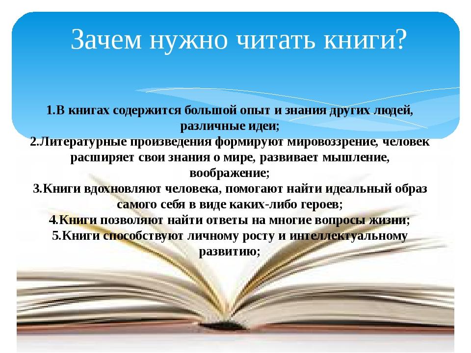 Зачем нужно читать книги? 1.В книгах содержится большой опыт и знания других...