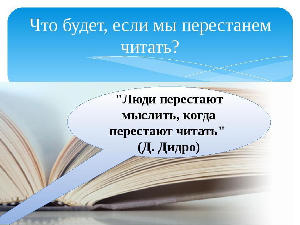 """Что будет, если мы перестанем читать? """"Люди перестают мыслить, когда перестаю..."""