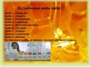 Исследуемые виды меда: Проба 1. «Прополис» Проба 2. «Акация» Проба 3. «Гречиш