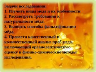 Задачи исследования: 1. Изучить виды меда и их особенности 2. Рассмотреть тре