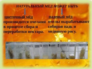 цветочный мёд производится пчелами в процессе сбора и переработки нектара. п