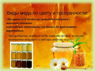 Виды меда по цвету и прозрачности: По цвету мёд делят на светлый и тёмный с м