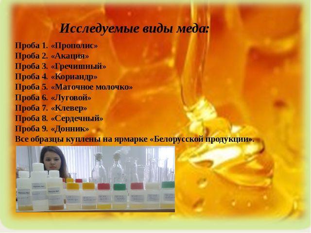 Исследуемые виды меда: Проба 1. «Прополис» Проба 2. «Акация» Проба 3. «Гречиш...