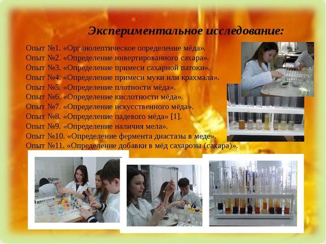 Экспериментальное исследование: Опыт №1. «Органолептическое определение мёда»...