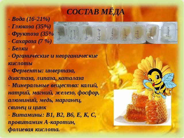 - Вода (16-21%) - Глюкоза (35%) - Фруктоза (35%) - Сахароза (7 %) - Белки - О...