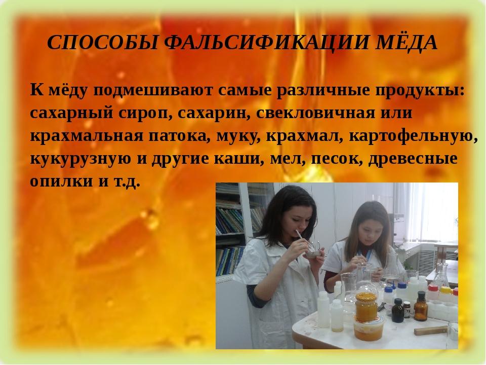 СПОСОБЫ ФАЛЬСИФИКАЦИИ МЁДА К мёду подмешивают самые различные продукты: сахар...