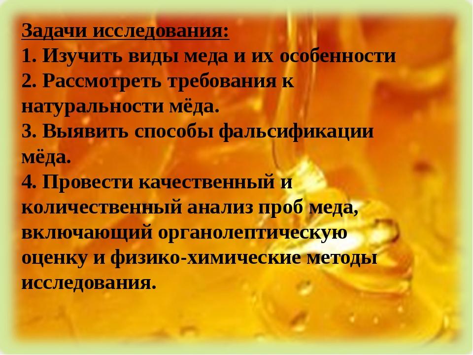 Задачи исследования: 1. Изучить виды меда и их особенности 2. Рассмотреть тре...