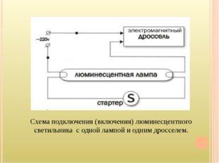Схема подключения (включения) люминесцентного светильника с одной лампой и од