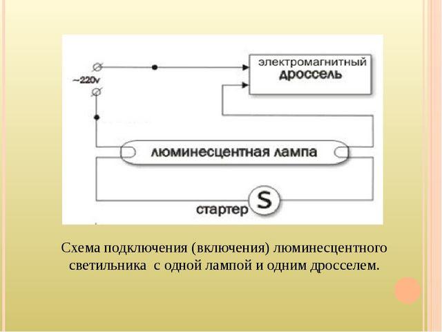 Схема подключения (включения) люминесцентного светильника с одной лампой и од...