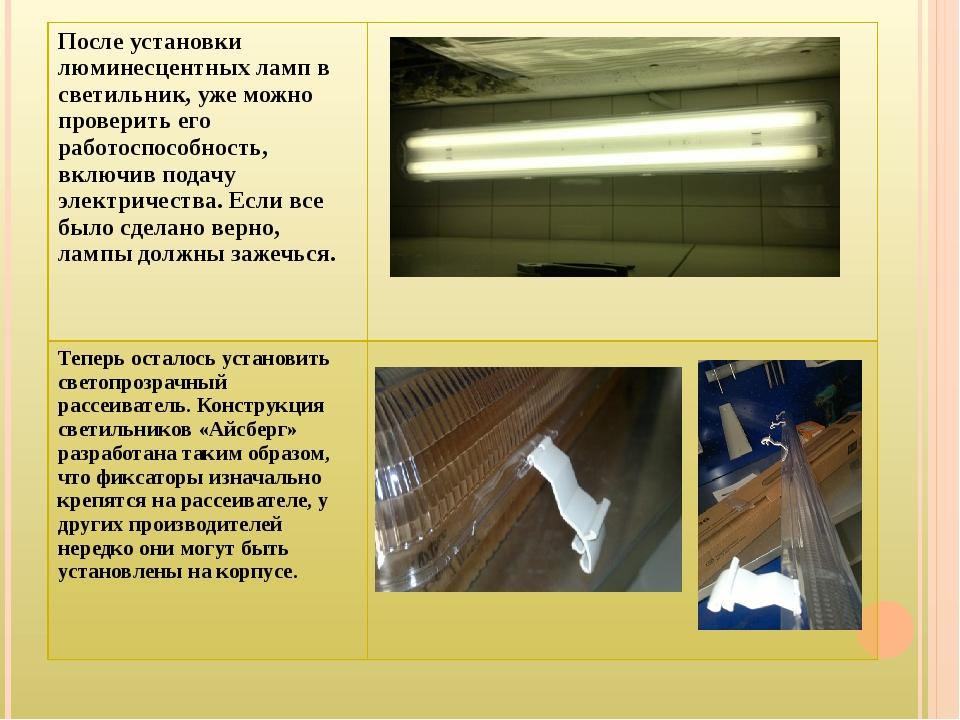 После установки люминесцентных ламп в светильник, уже можно проверить его раб...
