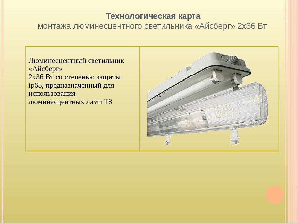 Технологическая карта монтажа люминесцентного светильника «Айсберг» 2х36 Вт Л...