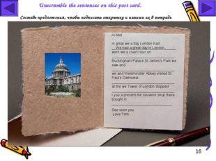 Составь предложения, чтобы подписать открытку и напиши их в тетрадь Unscramb