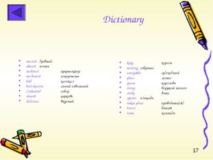 Dictionary ancient древний almost почти architect архитектор are buried п