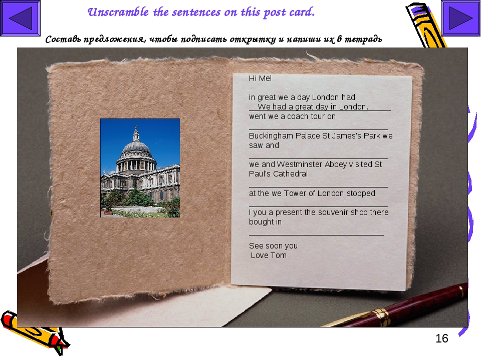 Составь предложения, чтобы подписать открытку и напиши их в тетрадь Unscramb...