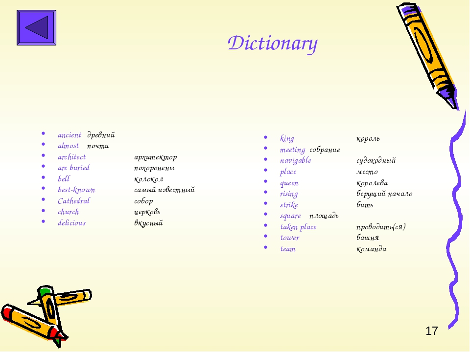 Dictionary ancient древний almost почти architect архитектор are buried п...