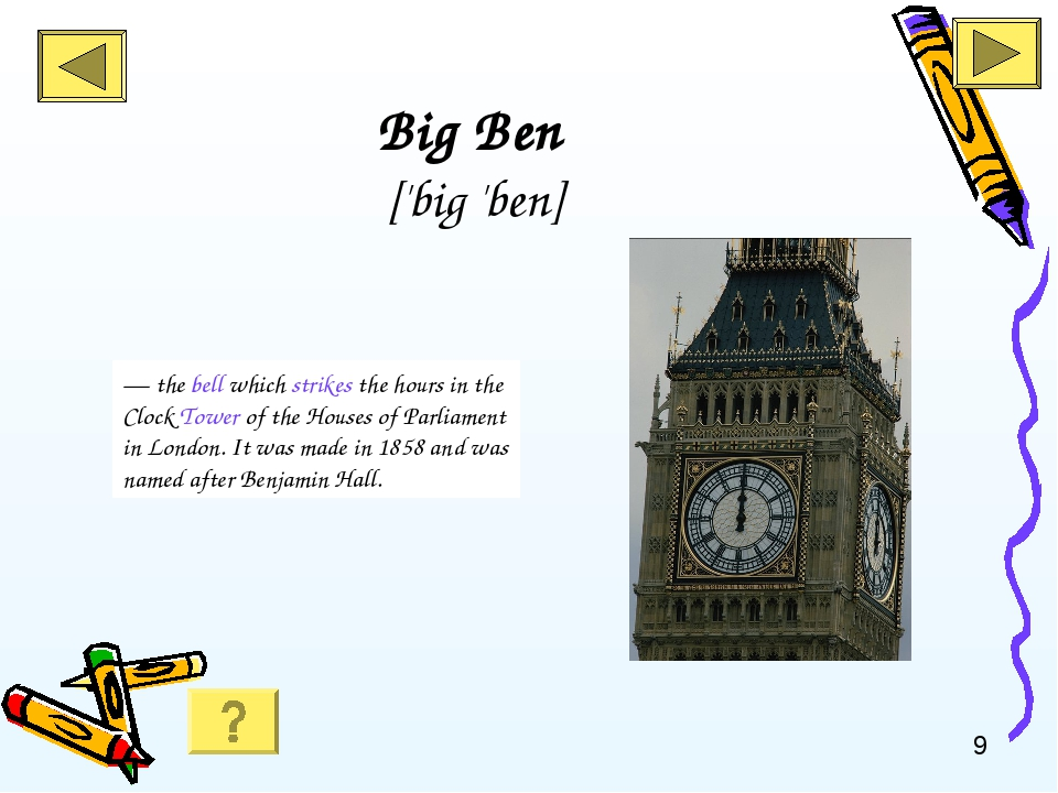 Big Ben ['big 'ben] — the bell which strikes the hours in the Clock Tower of...
