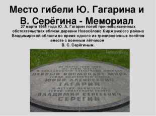 Место гибели Ю. Гагарина и В. Серёгина - Мемориал 27 марта 1968 года Ю. А. Га