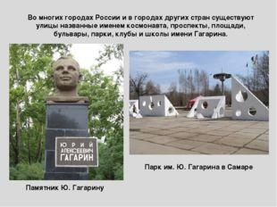 Памятник Ю. Гагарину Парк им. Ю. Гагарина в Самаре Во многих городах России и