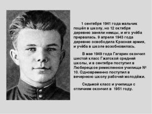 1 сентября 1941 года мальчик пошёл в школу, но 12 октября деревню заняли нем