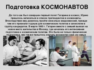Подготовка КОСМОНАВТОВ До того как был совершен первый полет Гагарина в космо