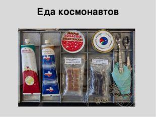 Еда космонавтов
