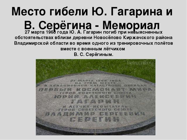 Место гибели Ю. Гагарина и В. Серёгина - Мемориал 27 марта 1968 года Ю. А. Га...
