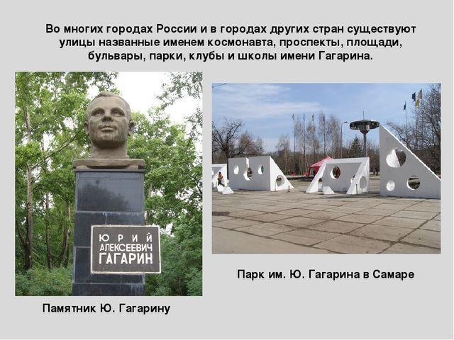 Памятник Ю. Гагарину Парк им. Ю. Гагарина в Самаре Во многих городах России и...