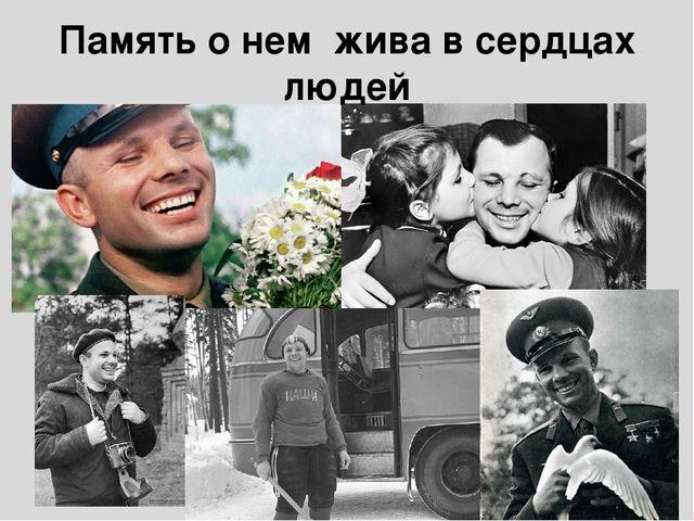 Память о нем жива в сердцах людей