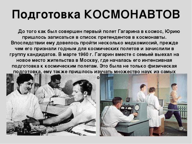 Подготовка КОСМОНАВТОВ До того как был совершен первый полет Гагарина в космо...