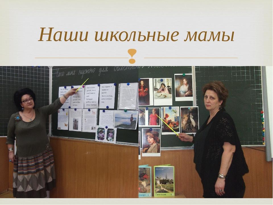 Наши школьные мамы