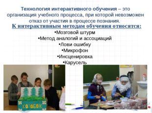 К интерактивным методам обучения относятся: Мозговой штурм Метод аналогий и а