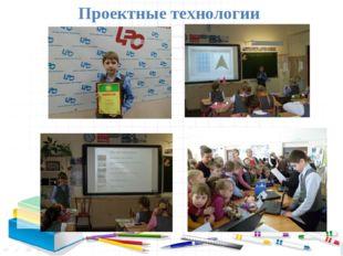 Проектные технологии