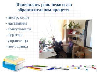 - инструктора - наставника - консультанта - куратора - управленца - помощника