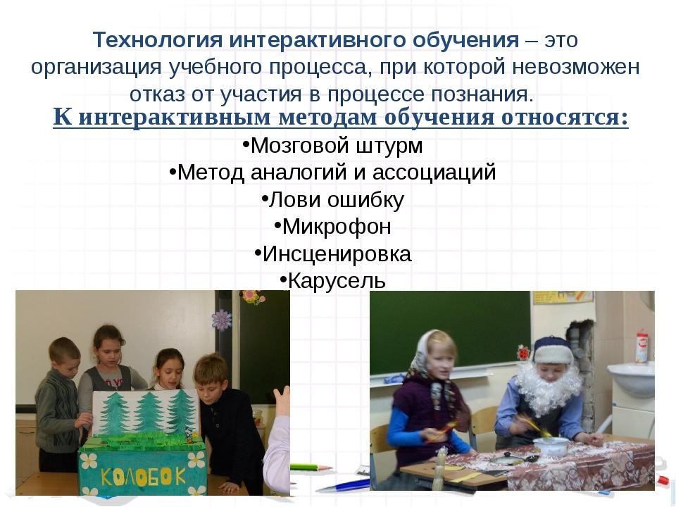 К интерактивным методам обучения относятся: Мозговой штурм Метод аналогий и а...