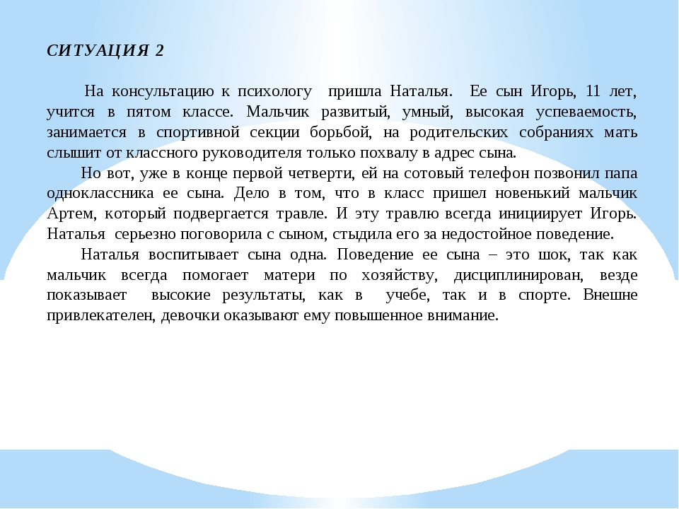 СИТУАЦИЯ 2 На консультацию к психологу пришла Наталья. Ее сын Игорь, 11 лет,...