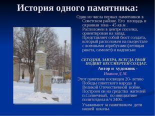 История одного памятника: Один из числа первых памятников в Советском районе.