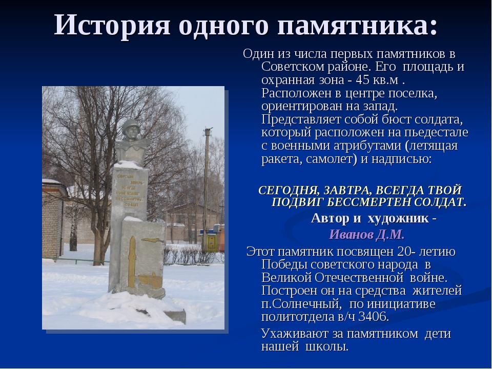 История одного памятника: Один из числа первых памятников в Советском районе....