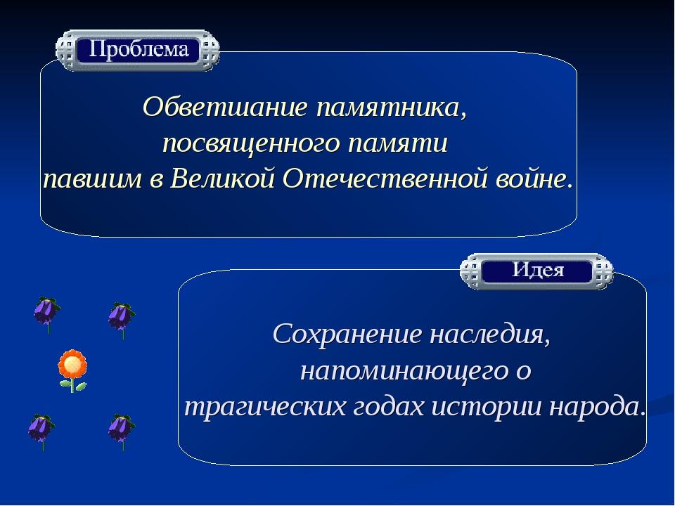 Обветшание памятника, посвященного памяти павшим в Великой Отечественной вой...
