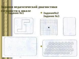 Задания педагогической диагностики готовности к школе Задание №1 Задание№2 За