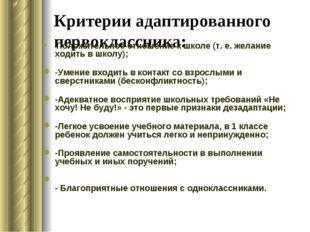 Критерии адаптированного первоклассника: -Положительное отношение к школе (т.