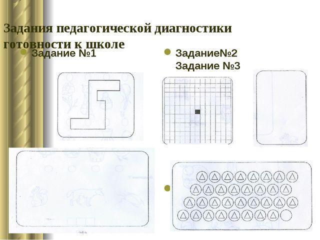 Задания педагогической диагностики готовности к школе Задание №1 Задание№2 За...