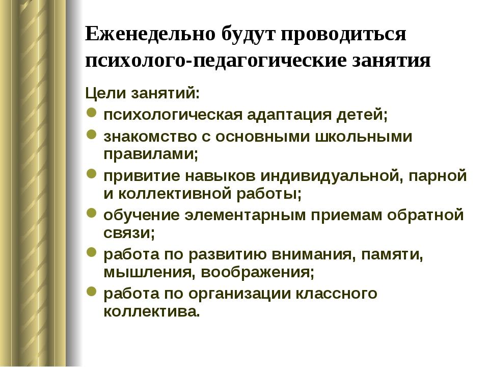 Еженедельно будут проводиться психолого-педагогические занятия Цели занятий:...
