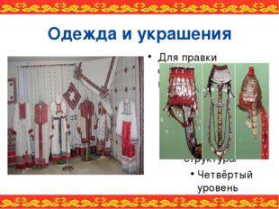 Одежда и украшения Для правки структуры щелкните мышью Второй уровень структу