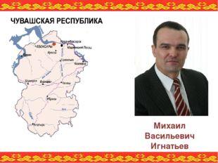 Михаил Васильевич Игнатьев