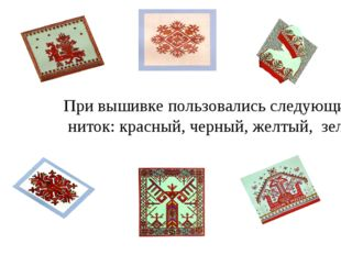 При вышивке пользовались следующими цветами ниток: красный, черный, желтый, з