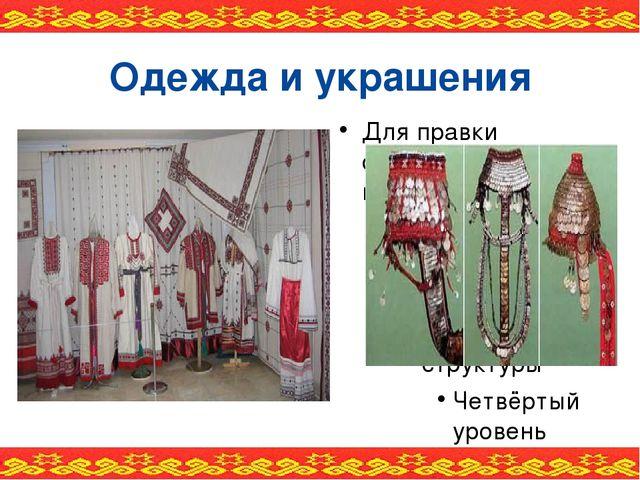 Одежда и украшения Для правки структуры щелкните мышью Второй уровень структу...