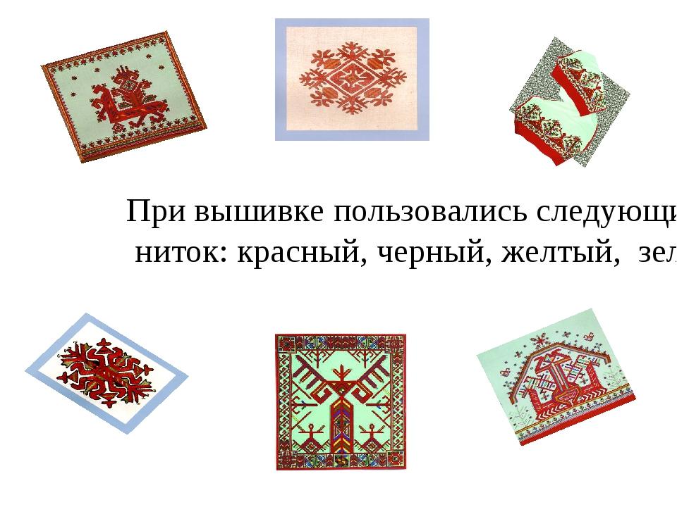 При вышивке пользовались следующими цветами ниток: красный, черный, желтый, з...