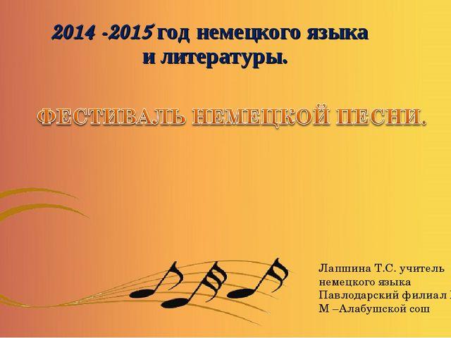 2014 -2015 год немецкого языка и литературы. Лапшина Т.С. учитель немецкого...