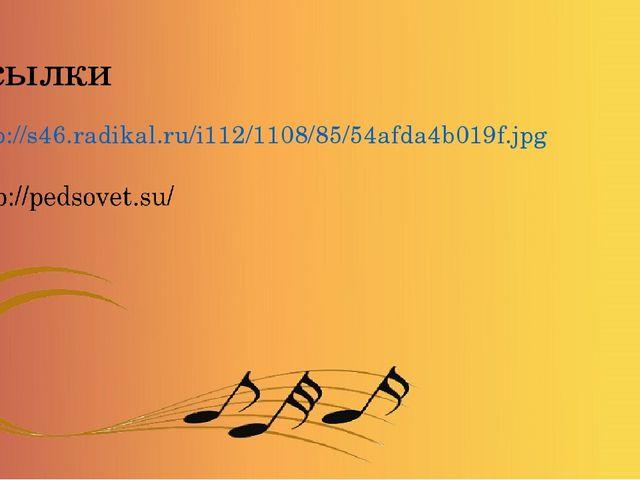 Ссылки http://s46.radikal.ru/i112/1108/85/54afda4b019f.jpg